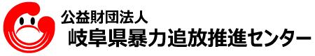 岐阜県暴力追放推進センター